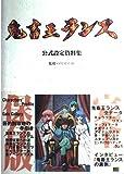 鬼畜王ランス公式設定資料集 (SOFTBANK BOOKS)