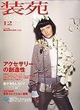 装苑 2006年 12月号 [雑誌]