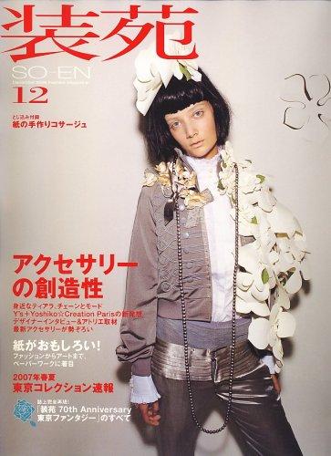 装苑 2006年 12月号 [雑誌]の詳細を見る