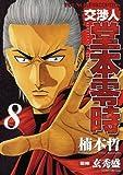 交渉人堂本零時 8 (ヤングキングコミックス)