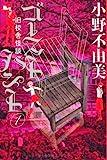 幽BOOKS / 小野不由美 のシリーズ情報を見る