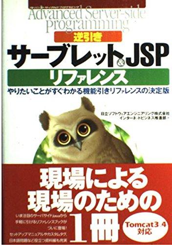 逆引きサーブレット&JSPリファレンス (アドバンストサーバサイドプログラミング)の詳細を見る