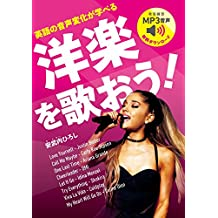英語の音声変化が学べる 洋楽を歌おう!