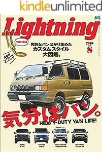 Lightning(ライトニング) 2020年8月号 Vol.316(気分はバン。HEAVY-DUTY VAN LIFE!)[雑誌]