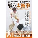 太極拳無形塾 池田秀幸師範 戦う太極拳 理論と技術編 [DVD]