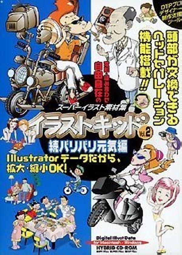 特殊二次探検イラストキッド Vol.2 続バリバリ元気編