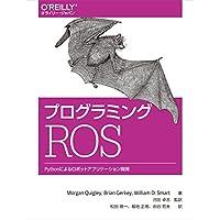 プログラミングROS ―Pythonによるロボットアプリケーション開発 (オライリー・ジャパン)