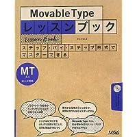 Movable Typeレッスンブック―ステップ・バイ・ステップ形式でマスターできる
