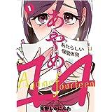 あやめ14: 1 (百合姫コミックス)