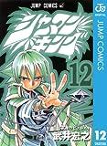 シャーマンキング 12 (ジャンプコミックスDIGITAL)