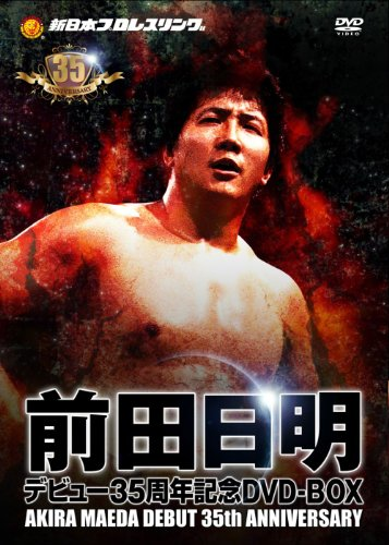 前田日明デビュー35周年記念DVD−BOX