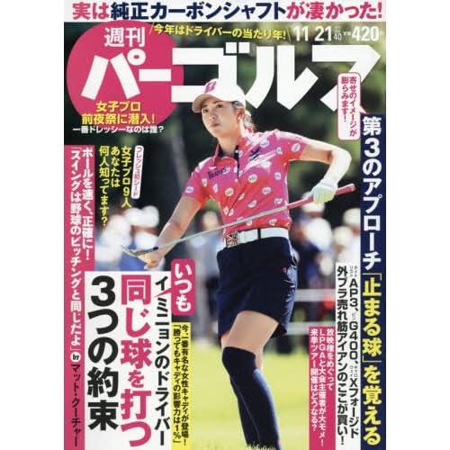週刊パーゴルフ 2017年 11/21 号 [雑誌]