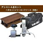 アシスト4点セット「アシストペダル/ハイツール(HS-Vセット)/アシストスツール茶(ASS-V-WN)/専用バッグ」