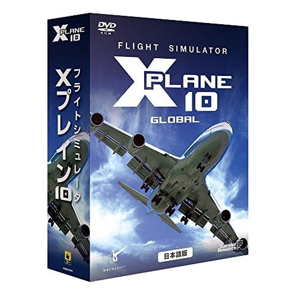 理由頑丈電話ズー フライトシミュレータ Xプレイン10 日本語 価格改定版