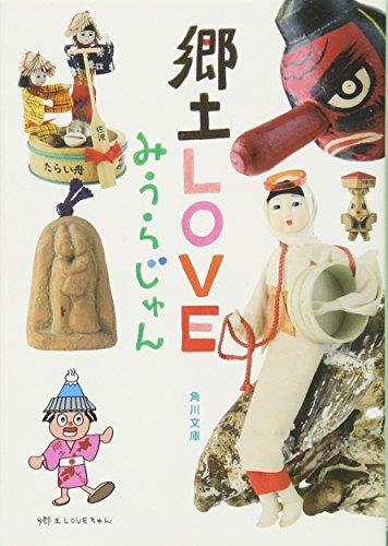 郷土LOVE (角川文庫)の詳細を見る
