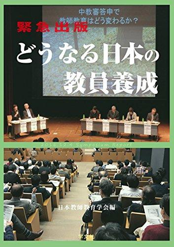 緊急出版 どうなる日本の教員養成