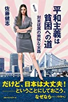 佐藤 健志 (著)新品: ¥ 2,160ポイント:65pt (3%)2点の新品/中古品を見る:¥ 1,750より
