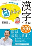 1日1分でもの忘れ予防 毎日脳トレ!  漢字ドリル366日