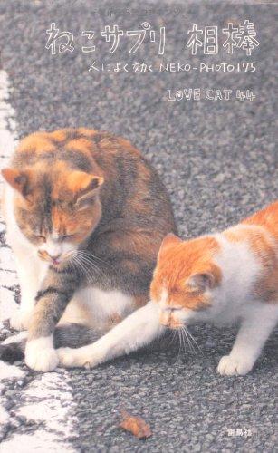 ねこサプリ 相棒―人によく効くNEKO‐PHOTO175の詳細を見る