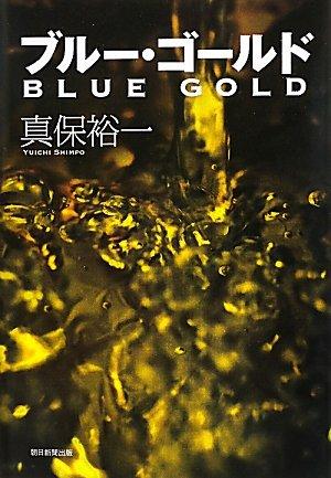 ブルー・ゴールドの詳細を見る