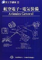 航空工学講座 第10巻 航空電子・電気装備