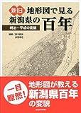 新旧地形図で見る新潟県の百年