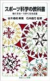 スポーツ科学の教科書——強くなる・うまくなる近道 (岩波ジュニア新書)