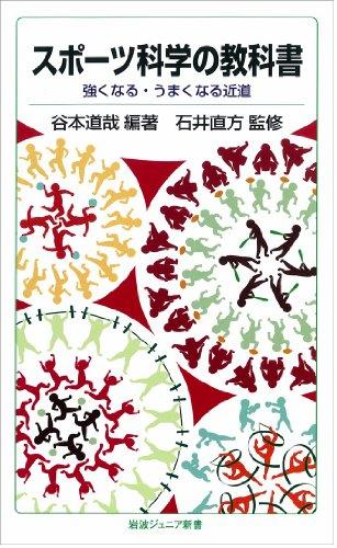 スポーツ科学の教科書――強くなる・うまくなる近道 (岩波ジュニア新書)の詳細を見る