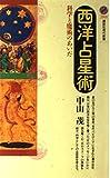 西洋占星術―科学と魔術のあいだ (講談社現代新書)