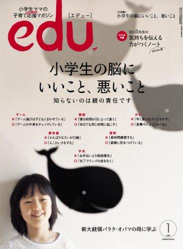 edu (エデュー) 2009年 01月号 [雑誌]の詳細を見る