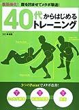 40代からはじめるトレーニング―腹筋強化!腹を凹ませてメタボ撃退!