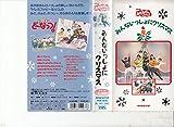 NHKおかあさんといっしょ「みんないっしょにクリスマス」 [VHS]