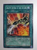 遊戯王カード 【 機甲部隊の最前線 】 SD18-JP020-N 《ストラクチャーデッキ-マシンナーズ・コマンド》