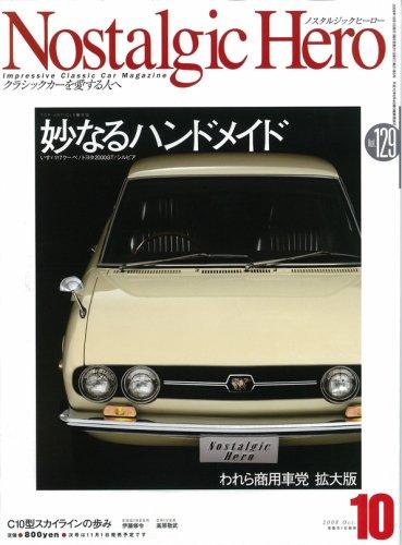 Nostalgic Hero (ノスタルジック ヒーロー) 2008年 10月号 [雑誌]