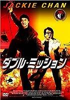 ダブル・ミッション [DVD]