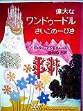 偉大なワンドゥードルさいごの一ぴき (1979年)