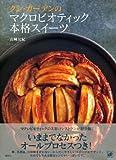 クシ・ガーデンのマクロビオティック本格スイーツ (講談社のお料理BOOK) 画像