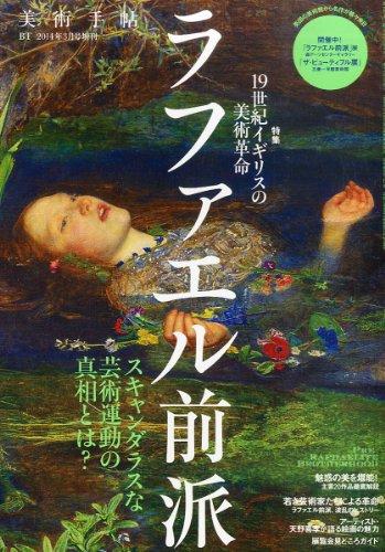 美術手帖3月号増刊 ラファエル前派 19世紀イギリスの美術革命