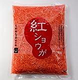 紅ショウガ(天然着色)1kg クロネコDM便配送