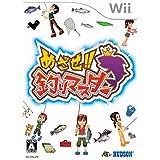 めざせ!! 釣りマスター - Wii