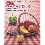楽しいペーパーブロック―折り紙ブロックで作る、伝承の幸運グッズとかわいいマ (Heart Warming Life Series)