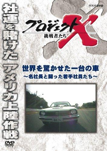 プロジェクトX 挑戦者たち 世界を驚かせた一台の車 ~名社長と闘った若手社員たち~ [DVD]