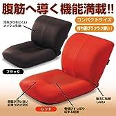 腹筋座椅子 アブキューティ ブラック 0070-1517-01