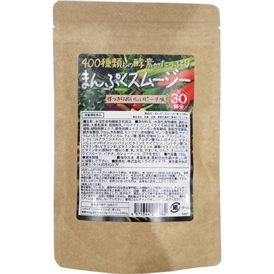 布フローゼロ400種もの酵素がたっぷり。  満腹スムージー