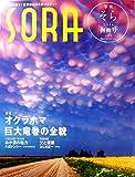 SORA 季刊 そら 2014年梅雨号 No.25