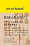 サムネイル:『マスメディアとしての近代建築』の著者 ビアトリス・コロミーナらの新しい書籍『我々は 人間 なのか? - デザインと人間をめぐる考古学的覚書き』