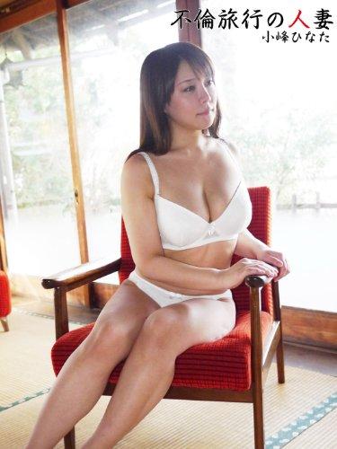 【メーカー厳選!!】不倫旅行の人妻 小峰ひなた