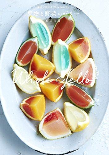 果物と野菜のゼリー