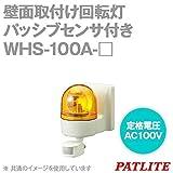 PATLITE(パトライト) WHS-100A-R 壁面取付けパッシブセンサ付き回転灯 (AC100V) (赤) (センサ検知範囲: 10m 120゜) (ブザーなし) SN