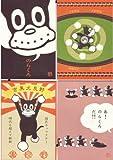 『のらくろ』ポストカード4枚set